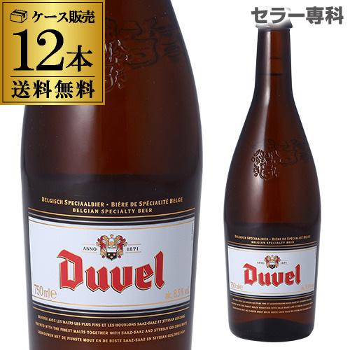 送料無料 デュベル 750ml 瓶 12本 Duvel 輸入ビール 海外ビール ベルギー 長S