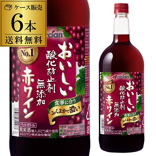 【誰でもP5倍 12/25限定】送料無料 PETメルシャン おいしい酸化防止剤無添加 ふくよか赤ワイン 1.5L(1500ml)ペット×6本ケース (6本入) 長S