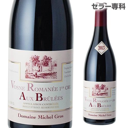 ヴォーヌ ロマネ プルミエ クリュ オーブリュレ 2013ミッシェル グロ ミシェル グロ 赤ワイン
