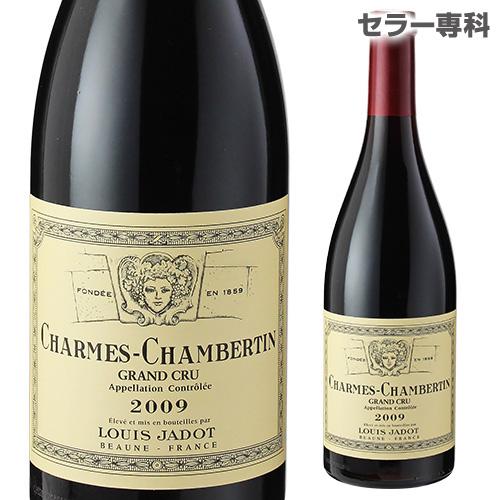 シャルム シャンベルタン 2009 ルイ ジャド 赤ワイン
