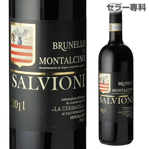 ブルネッロ ディ モンタルチーノ 2011 ラ チェルバイオーラ ジュリオ サルヴィオーニ 赤ワイン