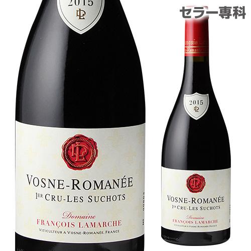 ヴォーヌ ロマネ プルミエクリュ レ スショ 2017フランソワ ラマルシュ ブルゴーニュ 1級 赤ワイン お一人様1本まで