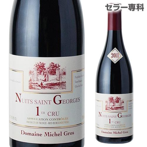 ニュイ サン ジョルジュ プルミエクリュ 2011ミッシェル グロ ミシェル グロ 赤ワイン