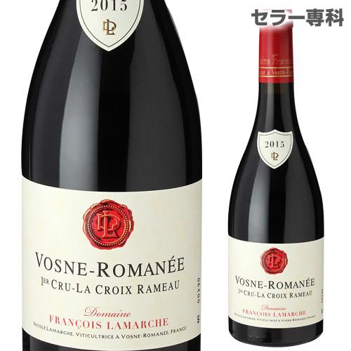 ヴォーヌ ロマネ プルミエクリュ ラ クロワ ラモー 2017フランソワ ラマルシュ ブルゴーニュ 1級 赤ワイン お一人様1本まで