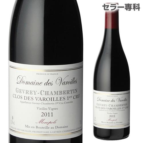 ジュヴレ シャンベルタン プルミエクリュ クロ デ ヴァロワ VV 2011 ドメーヌ デュ ヴァロイユ 赤ワイン