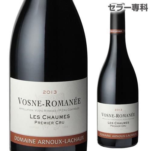 ヴォーヌ ロマネ プルミエクリュ レ ショーム 2013 アルヌー ラショー 赤ワイン