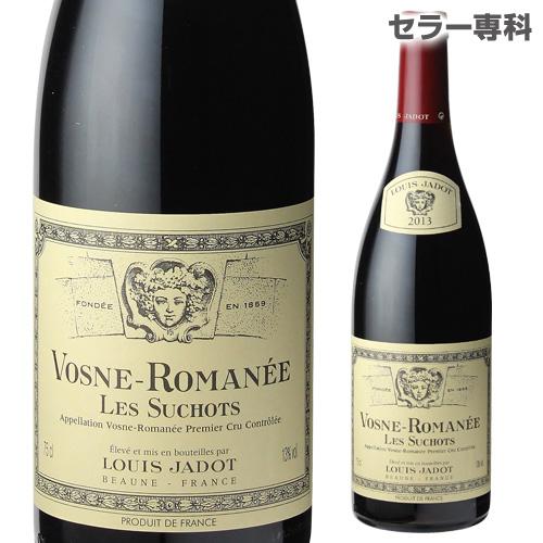ヴォーヌ ロマネプルミエクリュ レ スショ 2013ルイ ジャド 赤ワイン
