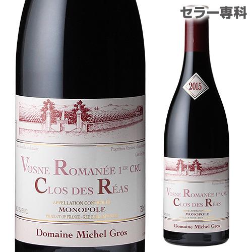 ヴォーヌ ロマネ プルミエ クリュ クロ デ レア 2015ミッシェル グロ ミシェル グロ 赤ワイン
