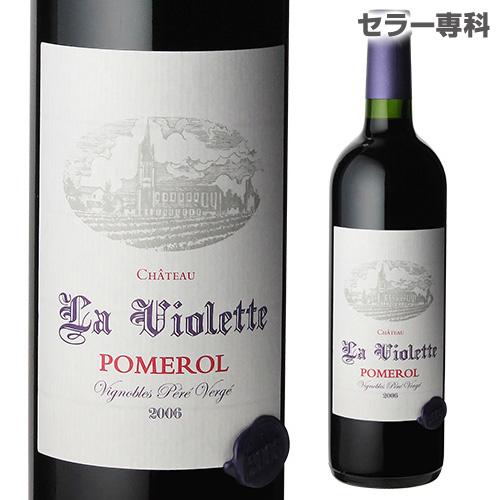 シャトー ラ ヴィオレット 2006 赤ワイン