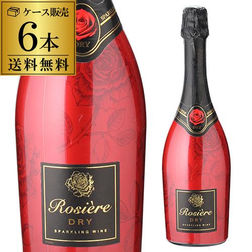 送料無料 ロジエール ドライ スパークリングワイン フランス 辛口 長Sケース (6本入)