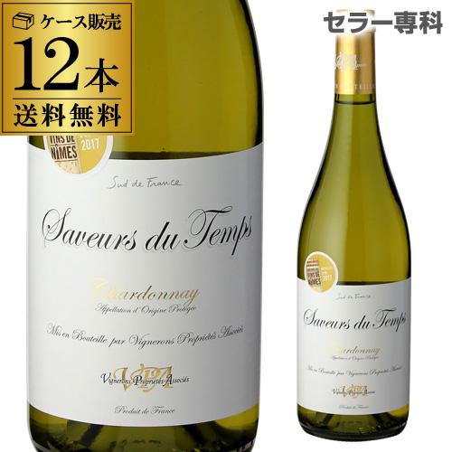 送料無料 サヴル デュ タン シャルドネ 白ワイン 辛口 フランス 750mlケース (12本入) 長S