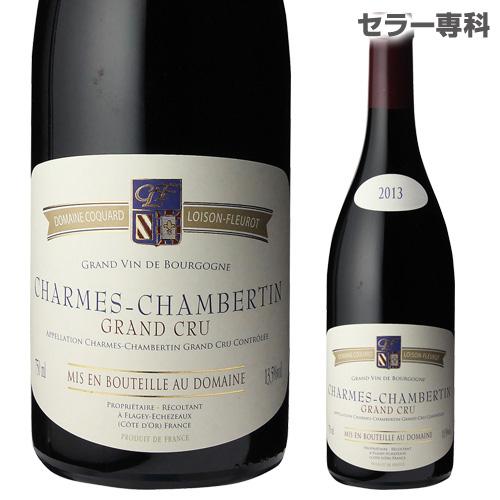 シャルム シャンベルタン 2013 ドメーヌ コカール ロワゾン フルーロ 赤ワイン