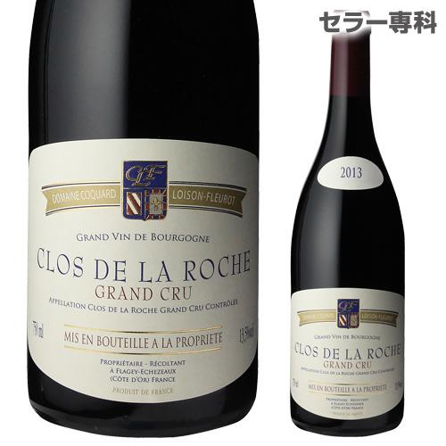 クロ ド ラ ロッシュ 2013 ドメーヌ コカール ロワゾン フルーロ 赤ワイン