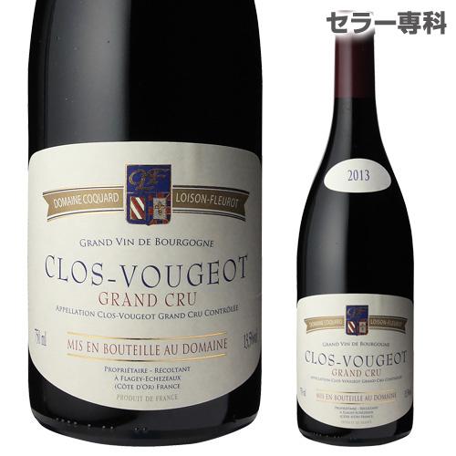 クロ ヴージョ 2013 ドメーヌ コカール ロワゾン フルーロ 赤ワイン