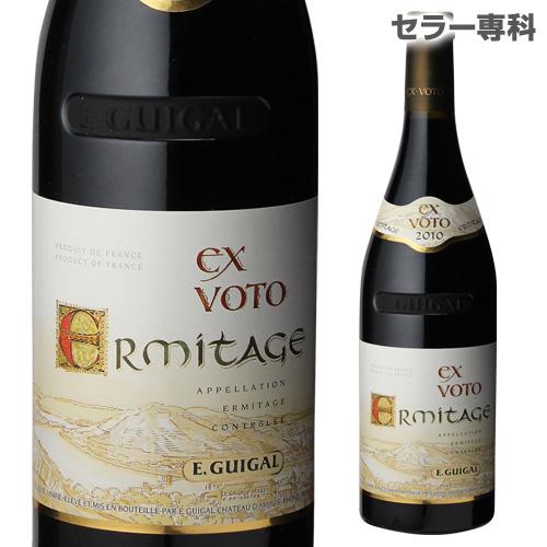 エルミタージュ ルージュ エクス ヴォト 2010ギガル 赤ワイン