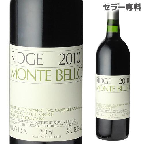 モンテベッロ 2010リッジ ヴィンヤーズ 赤ワイン