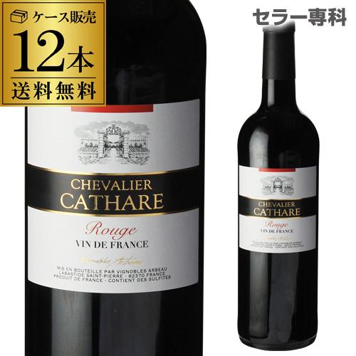 送料無料 シュヴァリエ キャサール ルージュ 赤 辛口 フランス 750ml 長Sケース (12本入) 赤ワイン