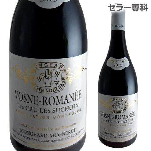 ヴォーヌ ロマネ プルミエクリュ レ スショ 2015モンジャール ミュニュレ 赤ワイン