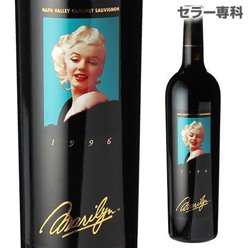 マリリン カベルネソーヴィニョン 1996 赤 辛口 カリフォルニア 750ml 赤ワイン