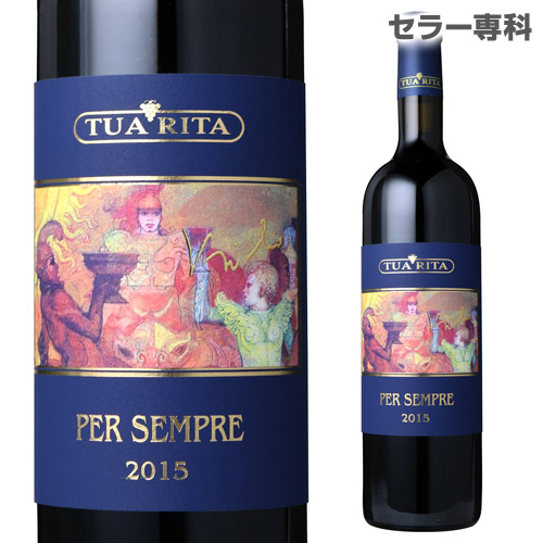 トゥアリータ シラー 2015 750ml 赤ワイン
