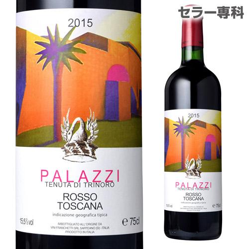 【必ずP3倍 72H限定】パラッツィ 2015 赤ワイン