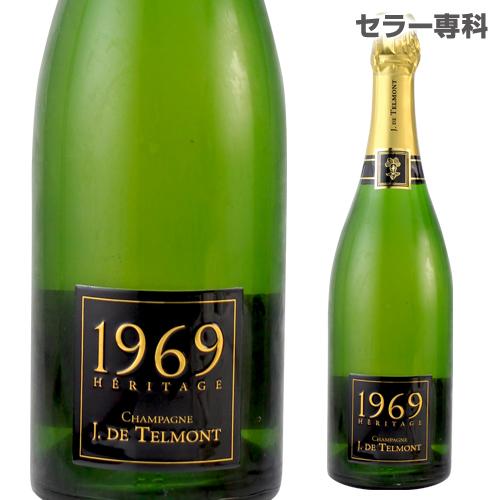 ジ ド テルモン ヘリテージ (エリタージュ) ブリュット 1969 750ml シャンパン シャンパーニュ 古酒 ギフト 記念 祝い プレゼント