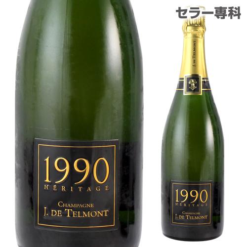 ジ ド テルモンヘリテージ (エリタージュ) ブリュット 1990 750ml シャンパン シャンパーニュ 古酒 ギフト 記念 祝い プレゼント