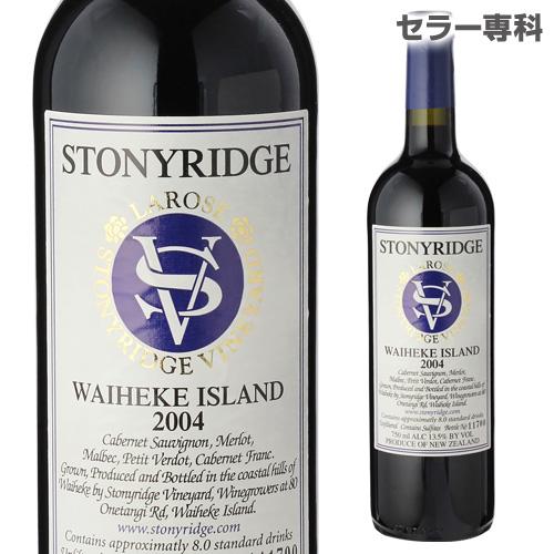 ストーニーリッジ ラローズ 2004 ワイヘキ 自然派ワイン ヴァン ナチュール