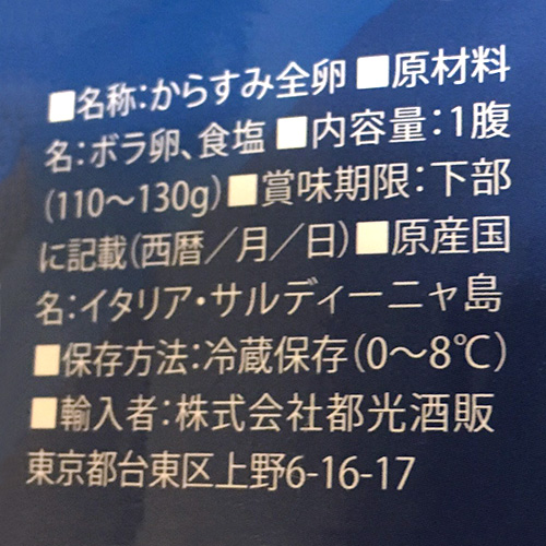 """[保质期到期日期 2016.10.31] 意大利和撒丁岛的乌鱼子 (ROE) 约 110 g * 必须""""酷飞行""""请指定 !"""