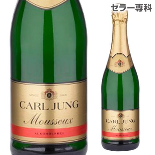 カールユング スパークリング ドライ ノンアルコールワイン ノンアルコール 白 ドイツワイン 長S シャンパン