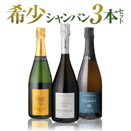 送料無料 すべてレアアイテム希少シャンパン3本セット第8弾 シャンパンセット