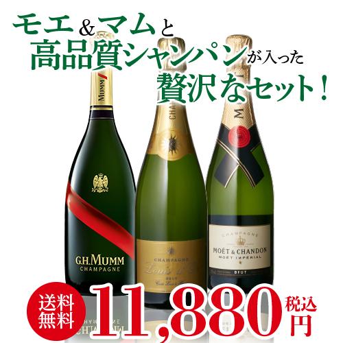 送料無料 モエ&マム入!特選シャンパン3本セット【第7弾】