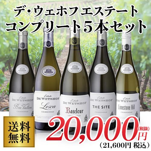 送料無料 デ ウェホフ コンプリート5本セット 白ワインセット