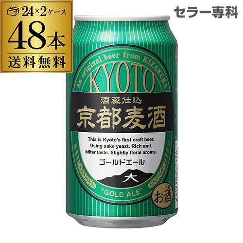京都麦酒 ゴールドエール 350ml 48本 送料無料国産 48缶 日本ビール 長S