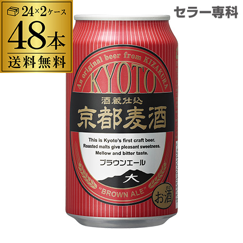 【マラソン中 最大777円クーポン】京都麦酒 ブラウンエール 350ml 48本 送料無料国産 48缶 日本ビール 長S