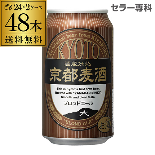 京都麦酒 ブロンドエール 350ml 48本 送料無料国産 48缶 日本ビール 長S