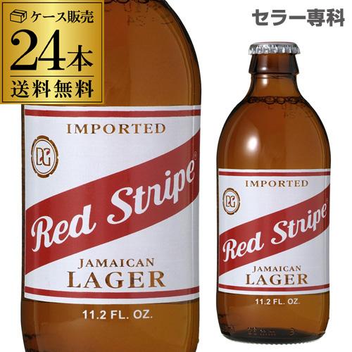 レッドストライプ<ジャマイカ>330ml瓶×24本 [送料無料][輸入ビール][海外ビール][ジャマイカ][ビール][長S]