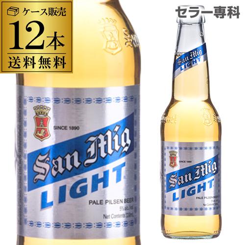 【誰でもP5倍 12/25限定】サンミゲール サンミグ・ライト 330ml 瓶×12本【送料無料】[アジア][輸入ビール][海外ビール][フィリピン][サンミゲル]