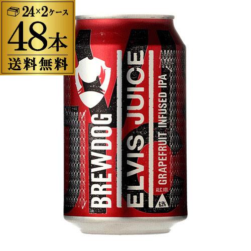 1本あたり367円 送料無料ブリュードッグ エルビス ジュース缶 330ml×48本 スコットランド輸入ビール 海外ビール イギリス クラフトビール 海外 [長S]