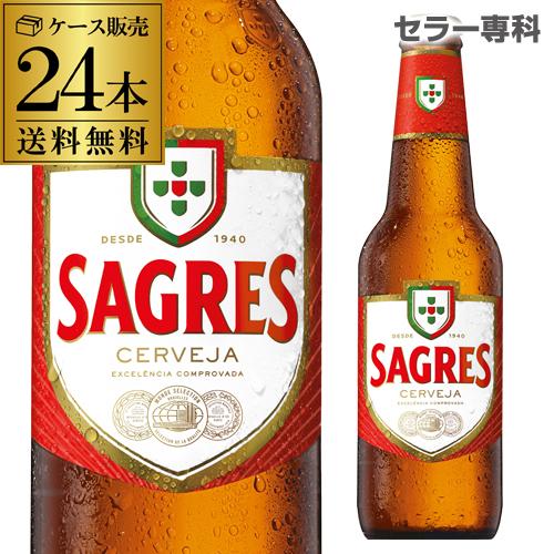 サグレス 330ml瓶 24本輸入ビール 海外ビール ポルトガル 長S