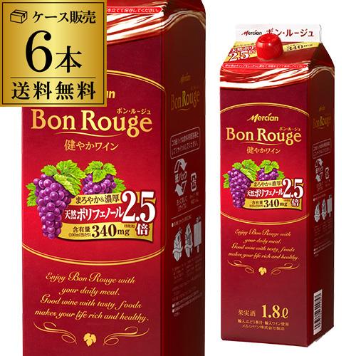 【誰でもP5倍 12/25限定】送料無料 1本当り1,347円ボン ルージュ ボックス 1,800ml 6本 赤ワイン 長Sメルシャン キリン Bon Rouge ボン ルージュ 大容量