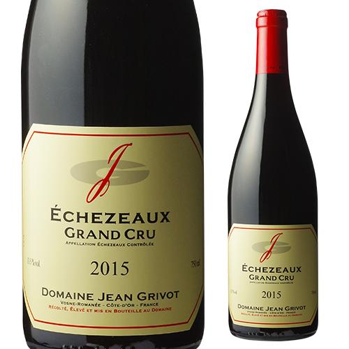 エシェゾー [2015] ジャン グリヴォ [ブルゴーニュ][特級][グランクリュ][赤ワイン]