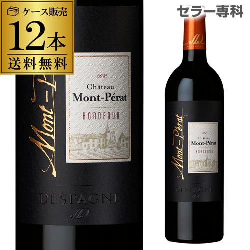 1本当たり1,781円(税別) 送料無料 シャトー モンペラ ルージュ 2016ケース (12本入) 赤ワイン 木箱入り 長S