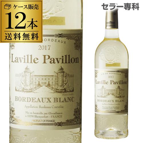 送料無料 ラヴィーユ パヴィヨン ボルドー ブラン 2017年 白ワイン 750ml 12本入ケース 辛口 フランス 長S