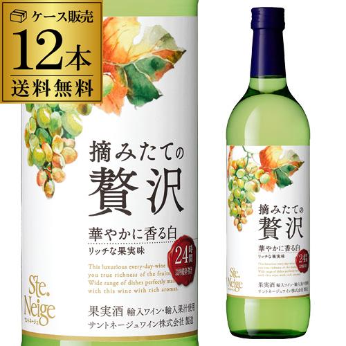 【誰でもP5倍 12/25限定】送料無料 サントネージュ 摘みたての贅沢 華やかに香る白 720ml 12本 白ワイン やや辛口 長S