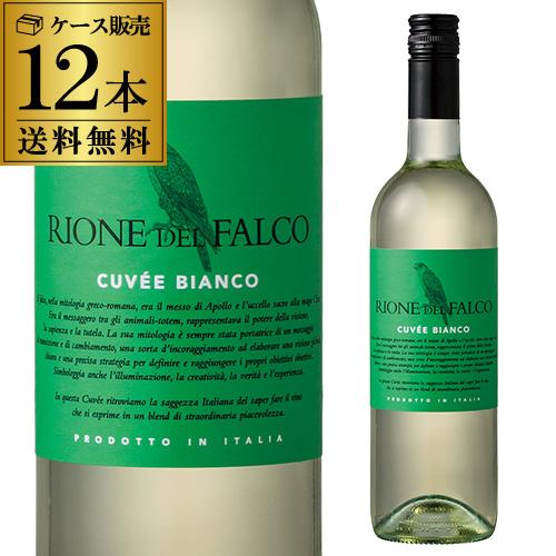 リオーネ デル ファルコ ビアンコ ボッテール 750ml×12本入 イタリア ヴェネト  白ワイン 長S