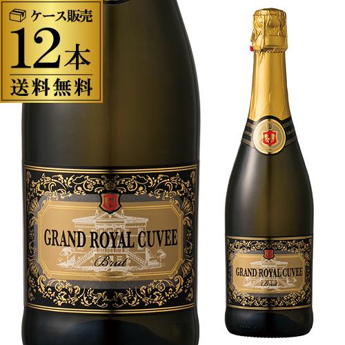 グランド ロイヤル キュヴェ ブリュット ペルリーノ 750ml×12本入 イタリア ピエモンテ  白ワイン 長S