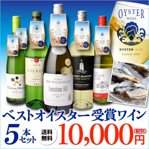 送料無料 ベストオイスター受賞ワイン5本セット 白ワインセット 長S