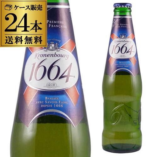送料無料 クローネンブルグ 1664330ml 瓶×24本ケース(24本入) ピルスナー フランス アルザス 輸入ビール 海外ビール