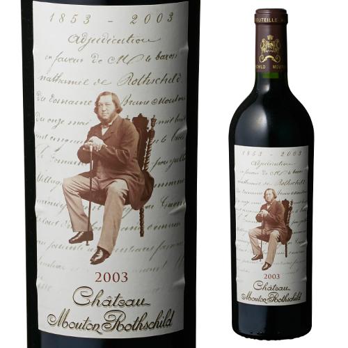シャトー ムートン ロートシルト 2003 赤ワイン
